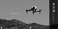 AerialFilmingService_cubic-tt